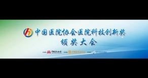 中国医院协会颁奖大会启动视频