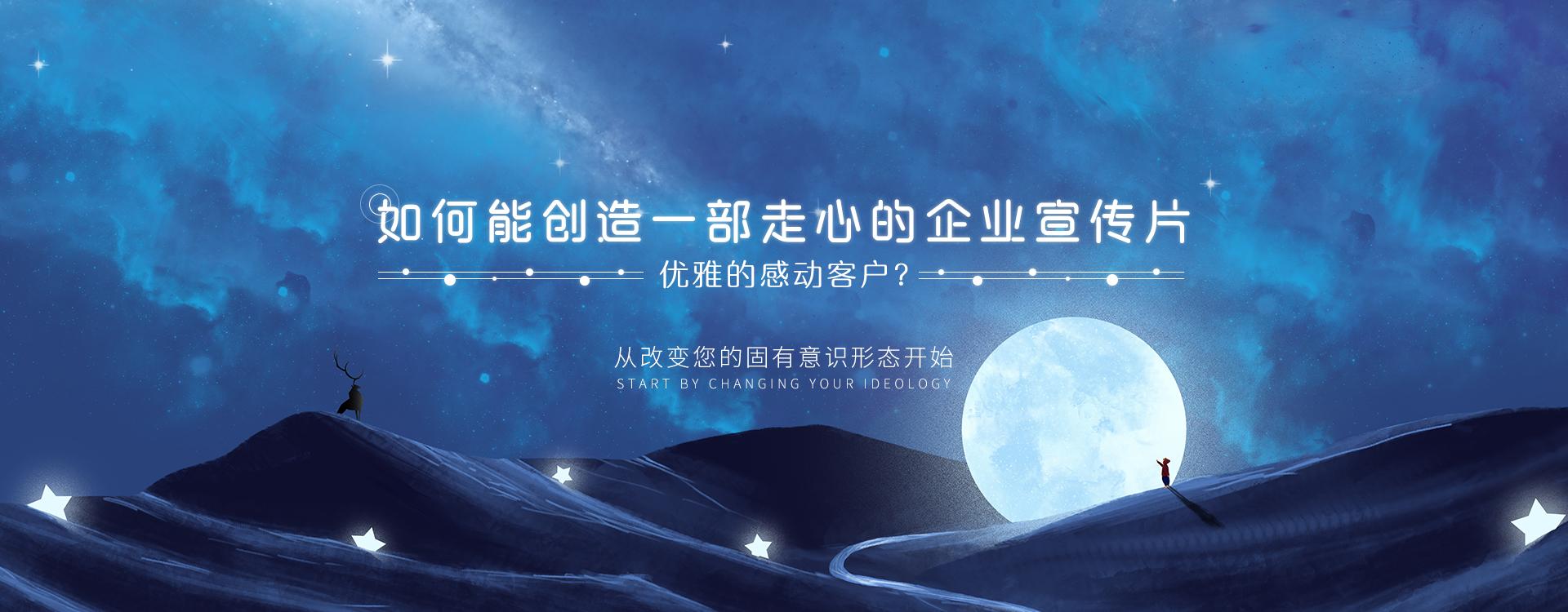 重庆视频制作公司